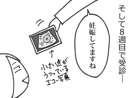 【里帰りしない出産】第3話「妊娠しました」