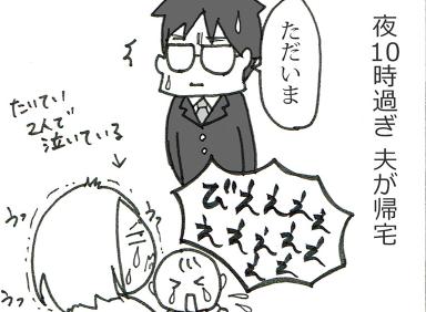 【4コマ育児日記】赤ちゃんが寝ないんです(4)