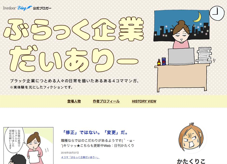 livedoorBlog公式ブロガー