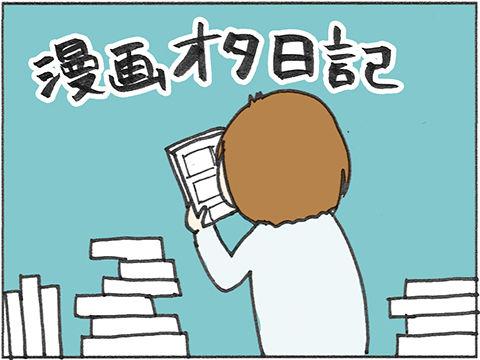 漫画オタ日記 #12 〜医療マンガ編〜