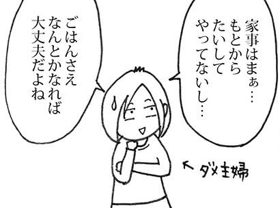 """第11話「里帰り""""しない""""メリット・デメリット」"""