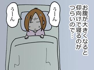 どうやって寝てるの?妊婦さんが寝るときの「姿勢」