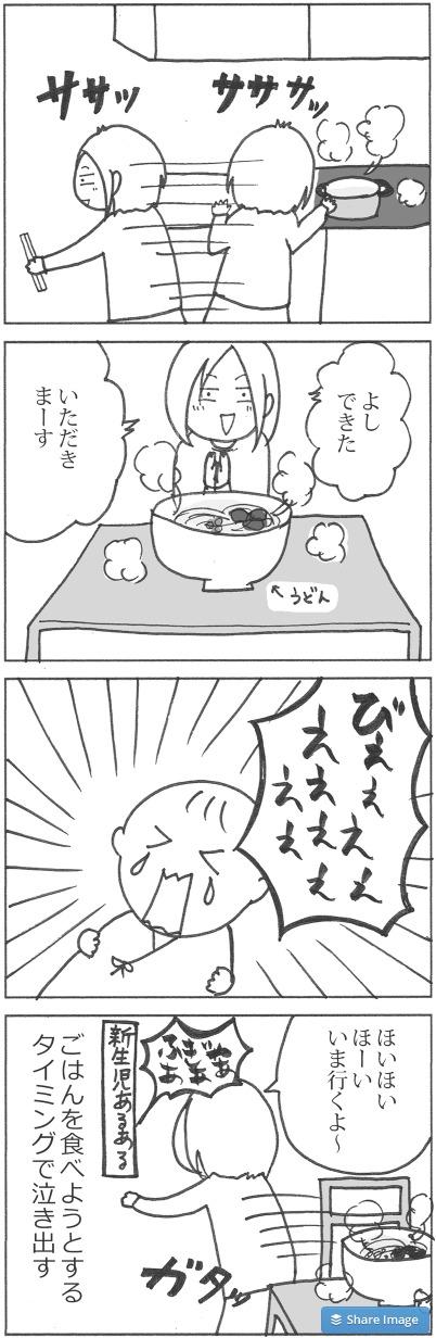 FireShot Capture - 新生児あるある ごはん編 I かたくりこの4コマ育児日_ - https___ameblo.jp_katakrico_entry-12205550483.html