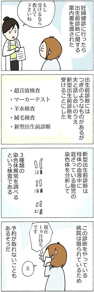 新型出生前診断 体験談(1)