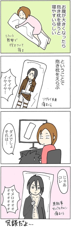 抱き枕と痛枕