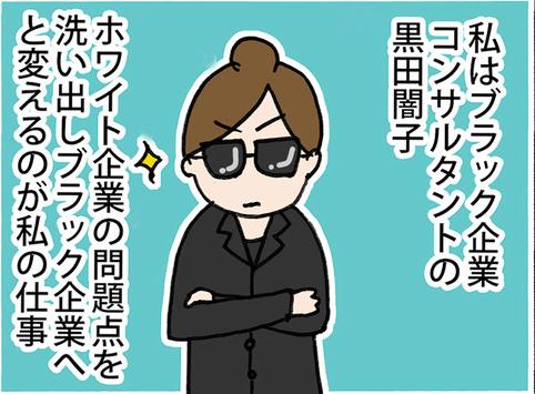 ブラック企業コンサルタント黒田闇子(前編)