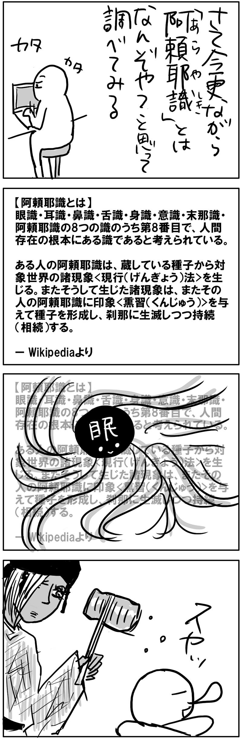 katakrico_170214_2