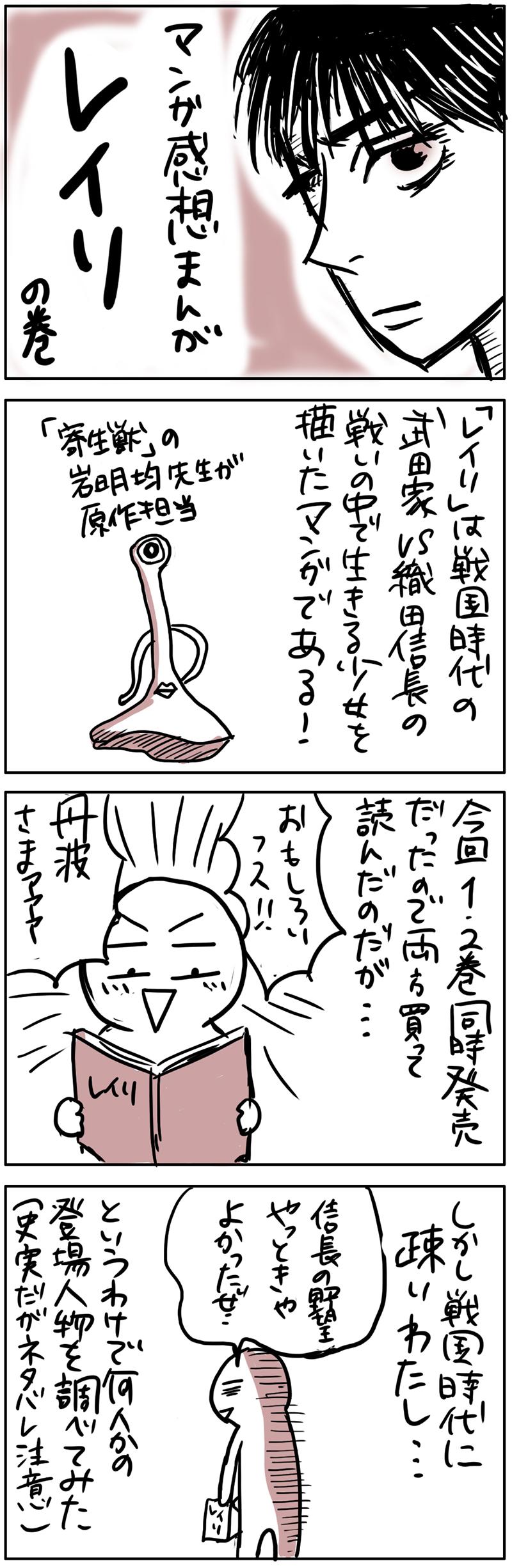 manga_170216_1