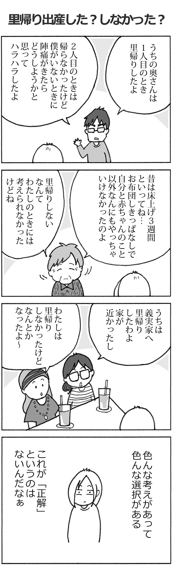 katakrico_14