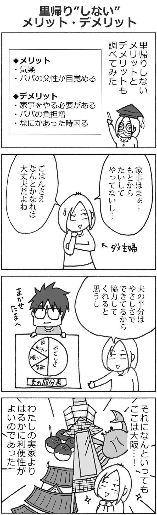 katakrico_11
