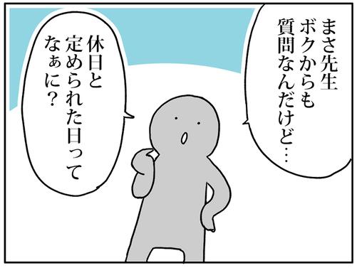 スクリーンショット 2018-02-01 10.03.37