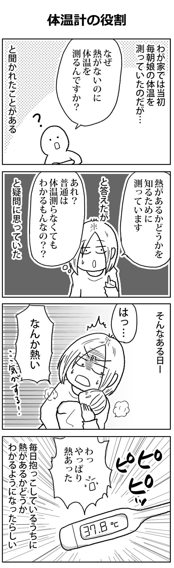 katakrico_94