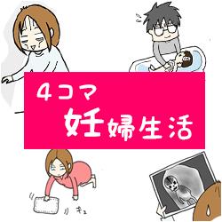 4コマ妊婦生活