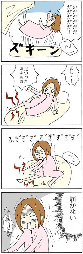 妊婦は足がつりやすい