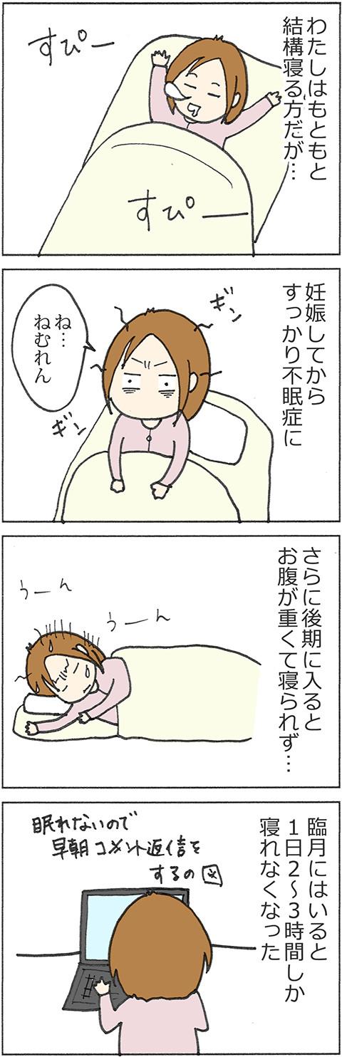 臨月の不眠症