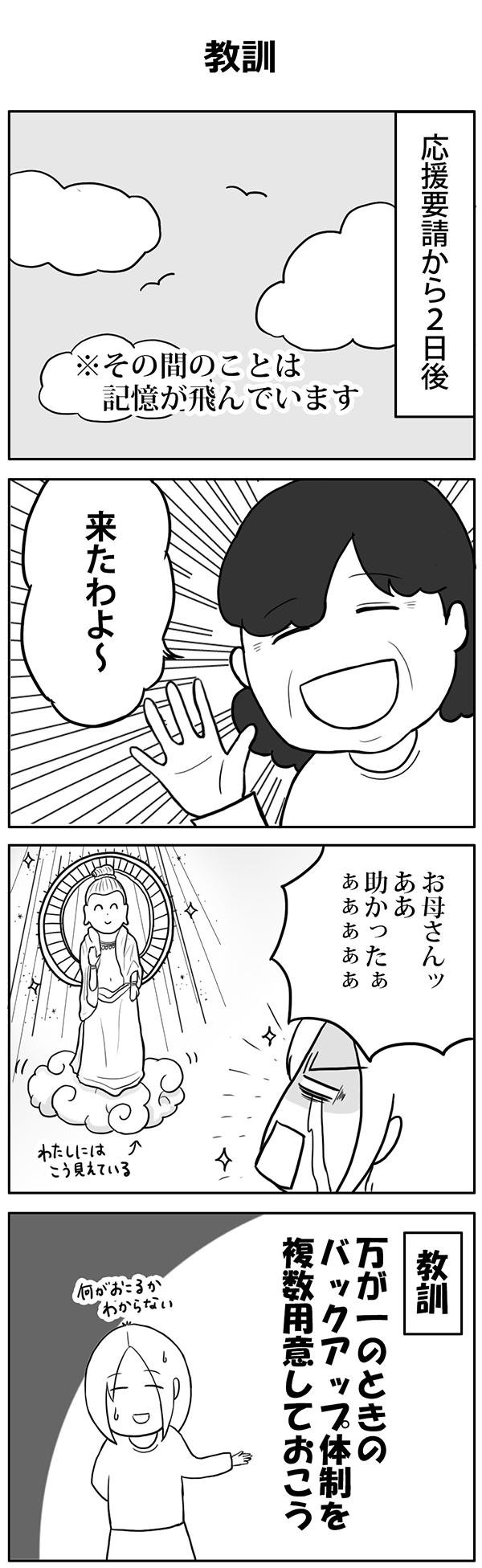 katakrico_62