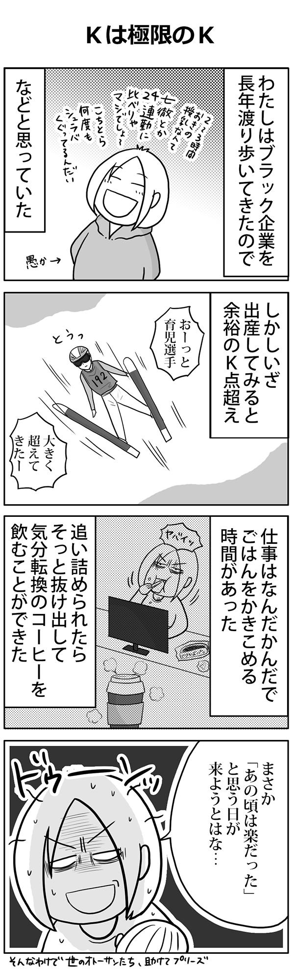 katakrico_68
